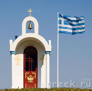 Православие в Греции