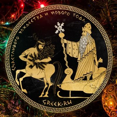 греческие картинки с рождеством выпускают