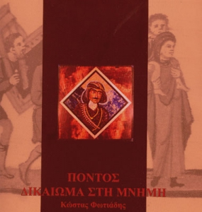 Выставка «Понт. Право на память» в Геленджикском историко-краеведческом музее